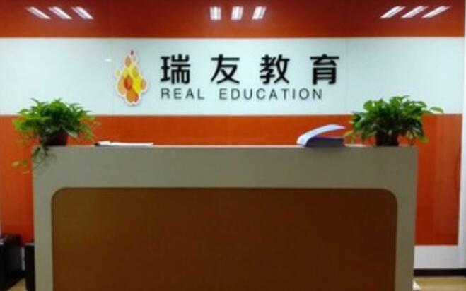 瑞友教育天津瑞友教育开发区汉沽体育场校区