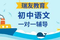 瑞友教育初中语文一对一辅导