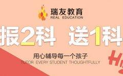 瑞友教育天津高考的优势?瑞友教育怎么样?