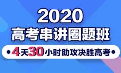 瑞友教育2020瑞友教育中高考串讲圈题班