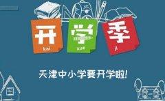 瑞友教育官宣:天津中小学开学时间正式公布!