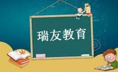 瑞友教育天津瑞友教育正规吗