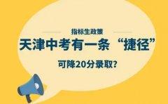 瑞友教育天津中考降20分录取的指标生政策详解